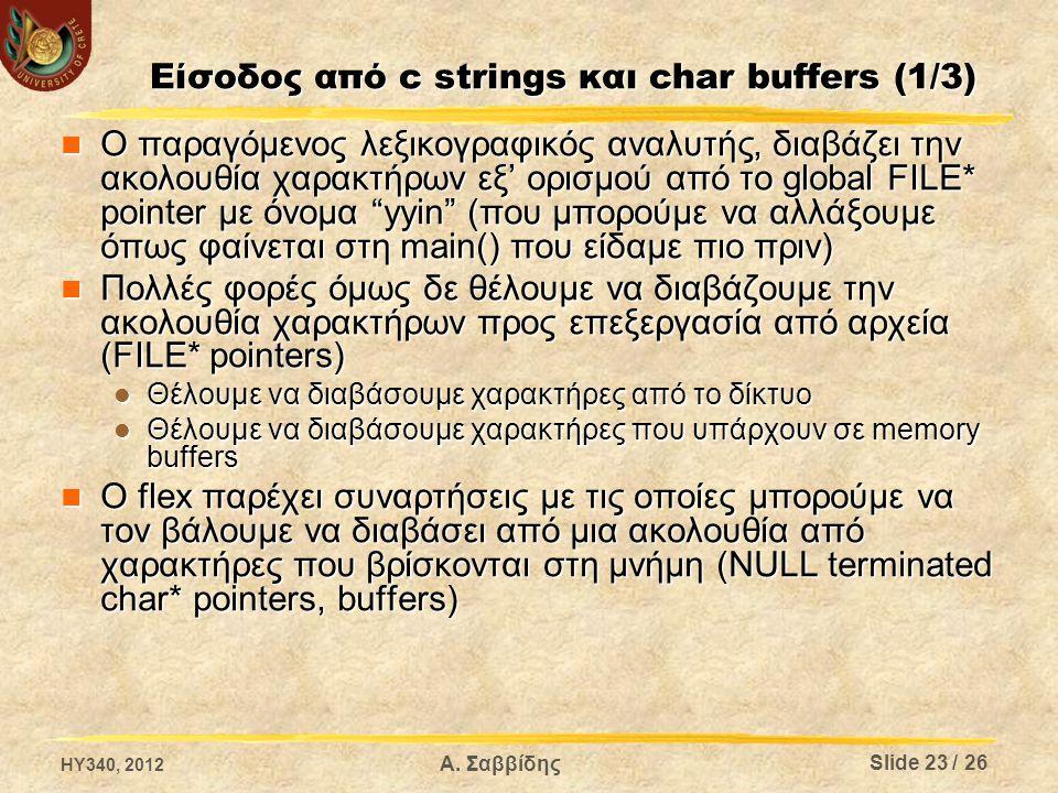 Α. Σαββίδης Είσοδος από c strings και char buffers (1/3) Ο παραγόμενος λεξικογραφικός αναλυτής, διαβάζει την ακολουθία χαρακτήρων εξ' ορισμού από το g