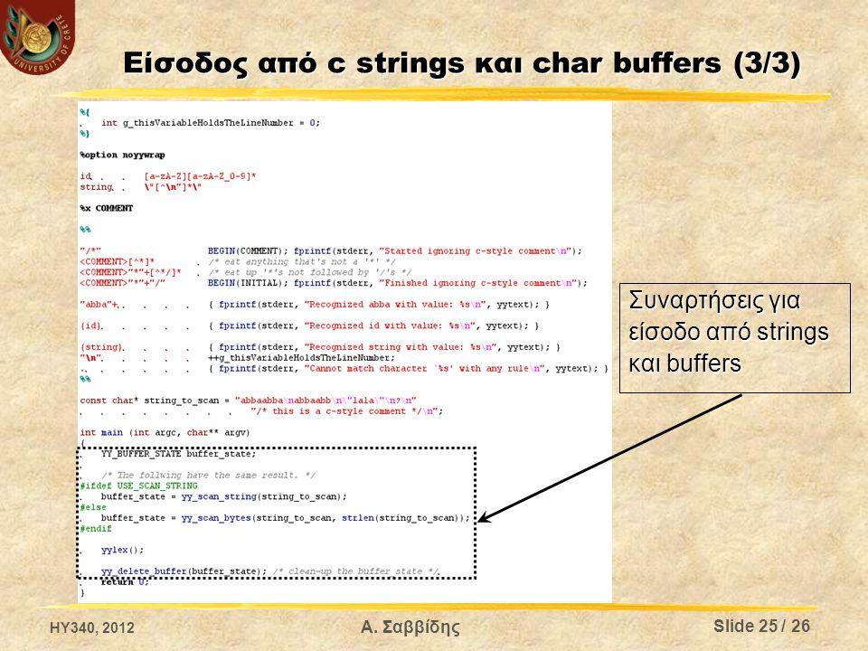 Α. Σαββίδης Είσοδος από c strings και char buffers (3/3) Συναρτήσεις για είσοδο από strings και buffers Slide 25 / 26 HY340, 2012