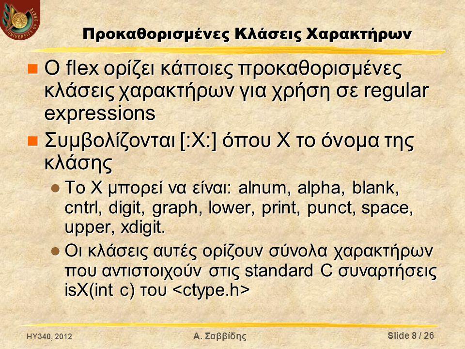 Α. Σαββίδης Προκαθορισμένες Κλάσεις Χαρακτήρων Ο flex ορίζει κάποιες προκαθορισμένες κλάσεις χαρακτήρων για χρήση σε regular expressions Ο flex ορίζει