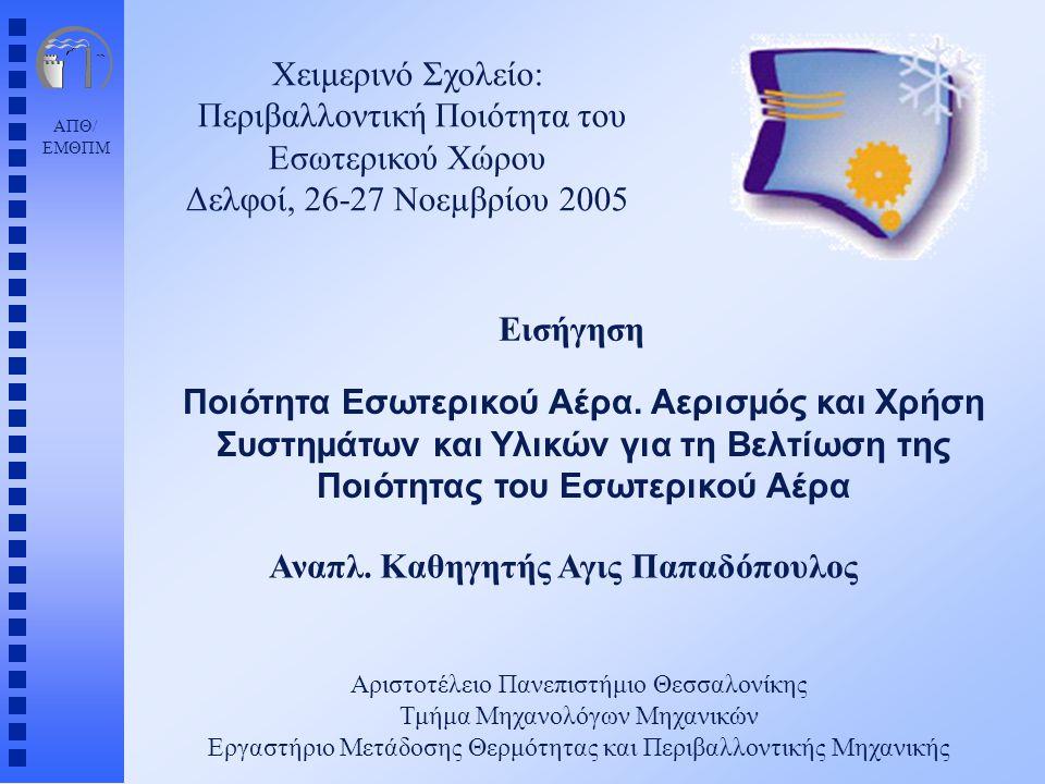 ΑΠΘ/ ΕΜΘΠΜ ΒΕΛΤΙΣΤΟΣ ΑΕΡΙΣΜΟΣ Ένα πολυσύνθετο πρόβλημα Χειμερινό Σχολείο: Περιβαλλοντική Ποιότητα του Εσωτερικού Χώρου Δελφοί, 26-27 Νοεµβρίου 2005 Βέλτιστος Αερισμός Ανάγκη ιδιωτικότηταςΕσωτερικοί ρύποι Κατασκευαστικές διαμορφώσεις Ποιότητα ατμοσφαιρικού αέρα Ηχορύπανση περιβάλλοντος Θερμική άνεση ΕνέργειαΑσφάλεια