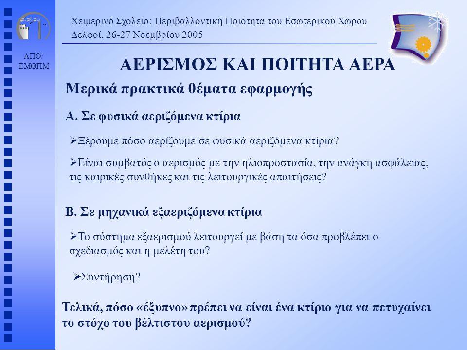 ΑΠΘ/ ΕΜΘΠΜ ΑΕΡΙΣΜΟΣ ΚΑΙ ΠΟΙΤΗΤΑ ΑΕΡΑ Μερικά πρακτικά θέματα εφαρμογής Χειμερινό Σχολείο: Περιβαλλοντική Ποιότητα του Εσωτερικού Χώρου Δελφοί, 26-27 Νοεµβρίου 2005  Ξέρουμε πόσο αερίζουμε σε φυσικά αεριζόμενα κτίρια.