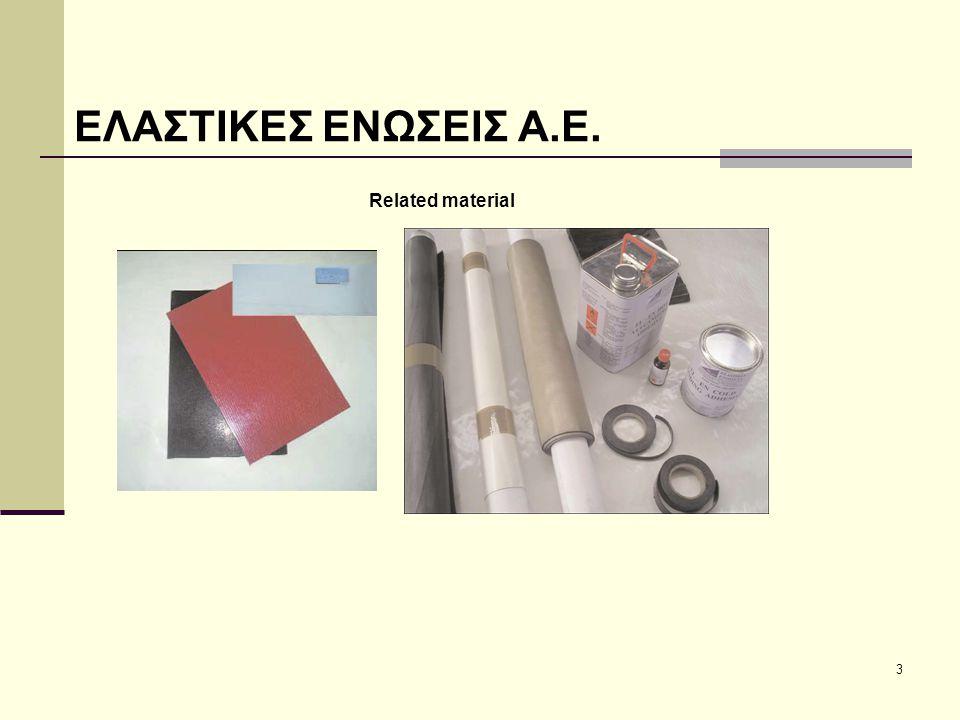 4 VULCANIZING TOOLS AND MACHINERY ΕΛΑΣΤΙΚΕΣ ΕΝΩΣΕΙΣ Α.Ε.