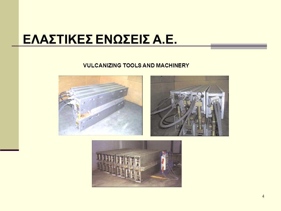 5 EL. EN. Breaker or Fleximat reinforced belts ΕΛΑΣΤΙΚΕΣ ΕΝΩΣΕΙΣ Α.Ε.
