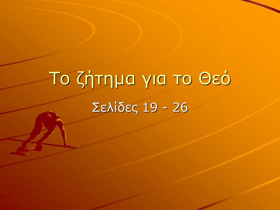α) Η αναζήτηση του Θεού Ο Αριστοτέλης, ο ιερός Αυγουστίνος, ο απόστολος Παύλος και η επιστήμη της ψυχολογίας τονίζουν την έμφυτη τάση του ανθρώπου για την αναζήτηση του Θεού.