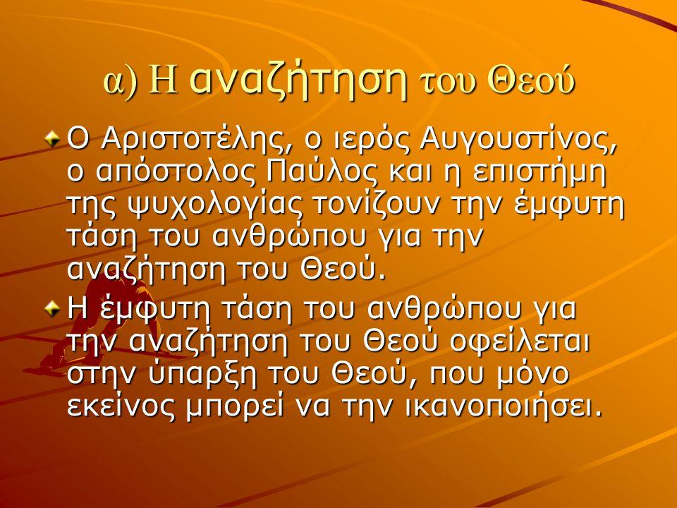 α) Η αναζήτηση του Θεού Ο Αριστοτέλης, ο ιερός Αυγουστίνος, ο απόστολος Παύλος και η επιστήμη της ψυχολογίας τονίζουν την έμφυτη τάση του ανθρώπου για