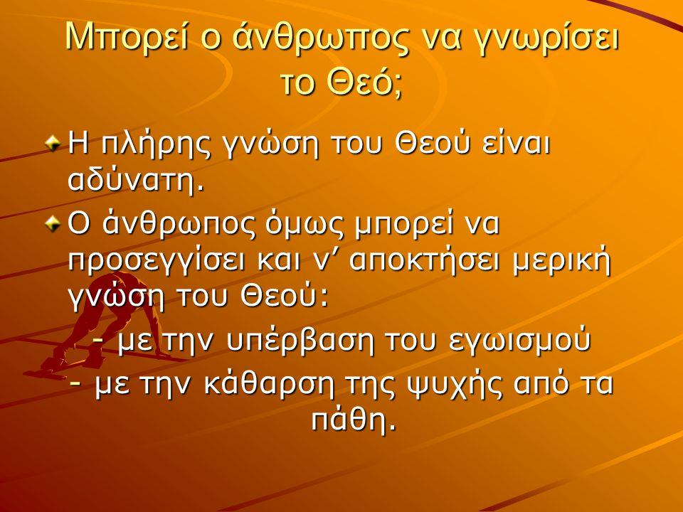 Μπορεί ο άνθρωπος να γνωρίσει το Θεό; Η πλήρης γνώση του Θεού είναι αδύνατη. Ο άνθρωπος όμως μπορεί να προσεγγίσει και ν' αποκτήσει μερική γνώση του Θ