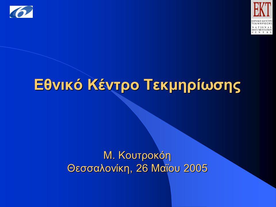 Εθνικό Κέντρο Τεκμηρίωσης Μ. Κουτροκόη Θεσσαλονίκη, 26 Μαϊου 2005 Εθνικό Κέντρο Τεκμηρίωσης Μ. Κουτροκόη Θεσσαλονίκη, 26 Μαϊου 2005