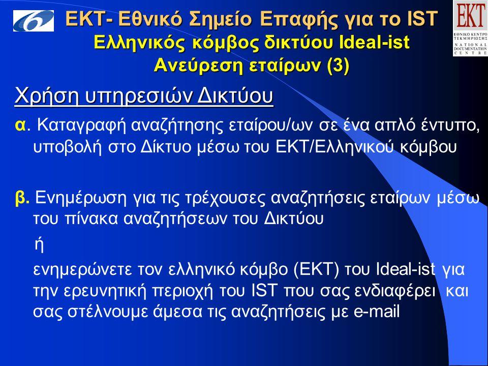 ΕΚΤ- Εθνικό Σημείο Επαφής για το IST Ελληνικός κόμβος δικτύου Ideal-ist Ανεύρεση εταίρων (3) Χρήση υπηρεσιών Δικτύου α. Καταγραφή αναζήτησης εταίρου/ω