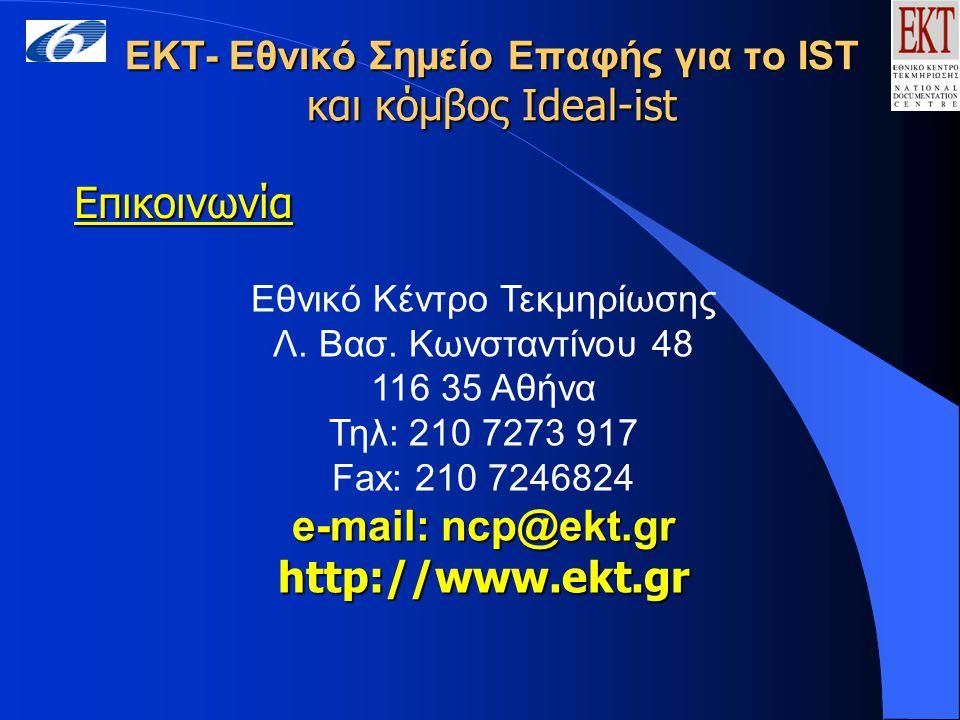 ΕΚΤ- Εθνικό Σημείο Επαφής για το IST και κόμβος Ideal-ist Επικοινωνία Εθνικό Κέντρο Τεκμηρίωσης Λ. Βασ. Κωνσταντίνου 48 116 35 Αθήνα Τηλ: 210 7273 917