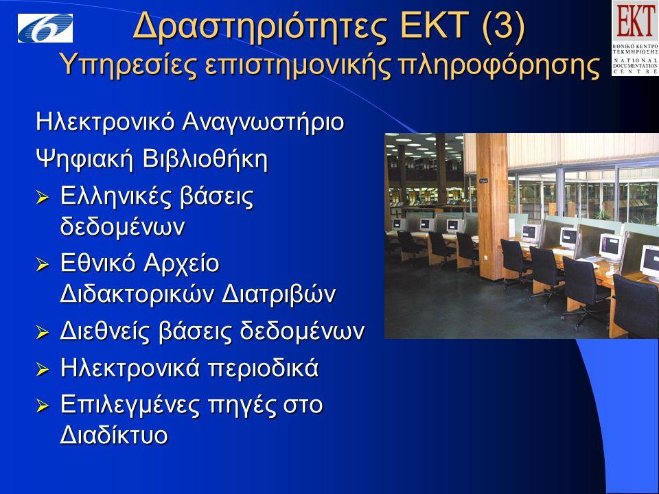 Δραστηριότητες ΕΚΤ (3) Υπηρεσίες επιστημονικής πληροφόρησης Ηλεκτρονικό Αναγνωστήριο Ψηφιακή Βιβλιοθήκη  Ελληνικές βάσεις δεδομένων  Εθνικό Αρχείο Δ