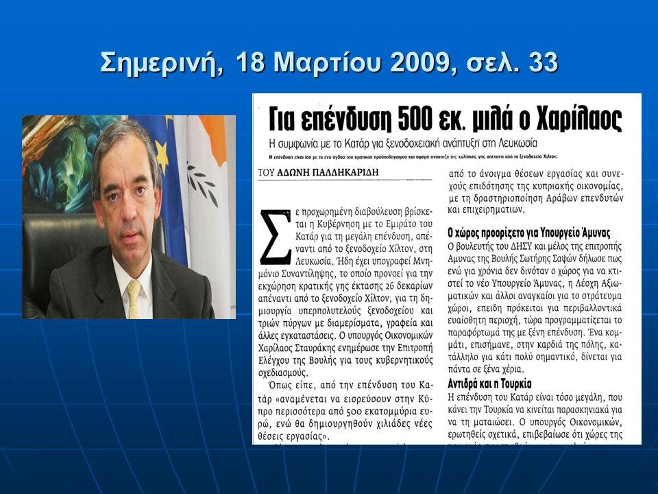«αναμένεται να εισρεύσουν στην Κύπρο περισσότερα από 500 εκατομμύρια ευρώ, ενώ θα δημιουργηθούν χιλιάδες νέες θέσεις εργασίας».