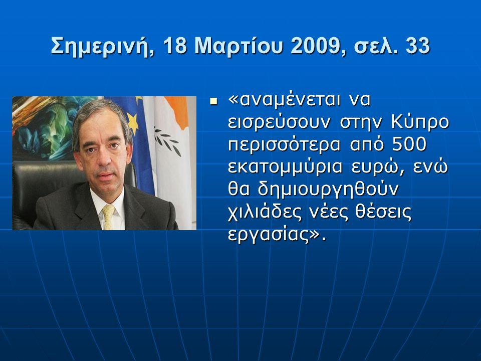 ΚΥΠΕ, Βουλή – Συμφωνία με Κατάρ – ΑΚΕΛ – ΔΗΣΥ – ΕΔΕΚ – ΕΥΡΩΚΟ, Γιάννος Λαμάρης, 22.04.2010 «Είναι μια συνεργασία μεταξύ δύο Κυβερνήσεων, έχει και την οικονομική αλλά και την πολιτική της σημασία, έχει επιτευχθεί να είναι ισότιμη αυτή η συνεργασία βάζοντας η μια πλευρά τη γη και η άλλη τα χρήματα.