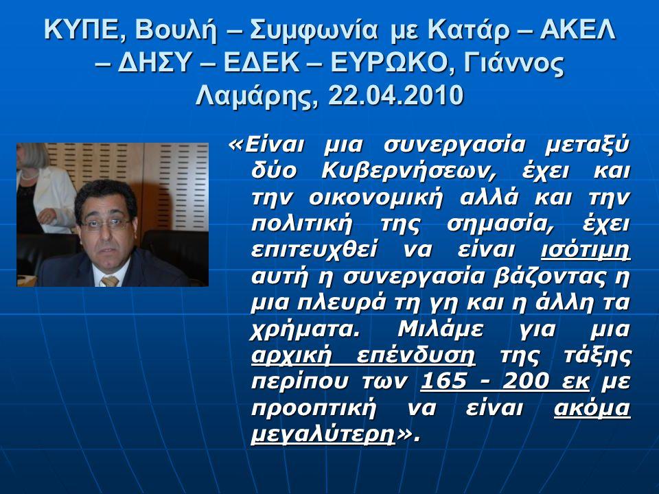 Το ακίνητο Εκτίμηση Κτηματολογίου – €143εκ.(20.07.2010) Εκτίμηση Κτηματολογίου – €143εκ.