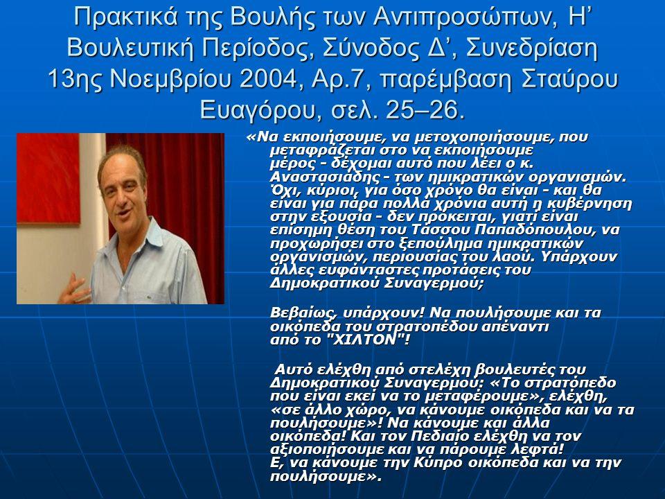 Πρακτικά της Βουλής των Αντιπροσώπων, Η' Βουλευτική Περίοδος, Σύνοδος Δ', Συνεδρίαση 13ης Νοεμβρίου 2004, Αρ.7, παρέμβαση Σταύρου Ευαγόρου, σελ.