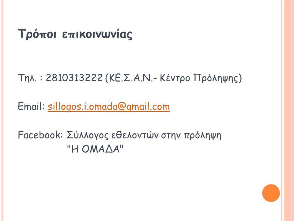 Τρόποι επικοινωνίας Τηλ. : 2810313222 (ΚΕ.Σ.Α.Ν.- Κέντρο Πρόληψης) Email: sillogos.i.omada@gmail.comsillogos.i.omada@gmail.com Facebook: Σύλλογος εθελ