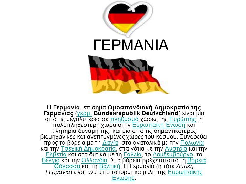 ΓΕΡΜΑΝΙΑ Η Γερμανία, επίσημα Ομοσπονδιακή Δημοκρατία της Γερμανίας (γερμ.