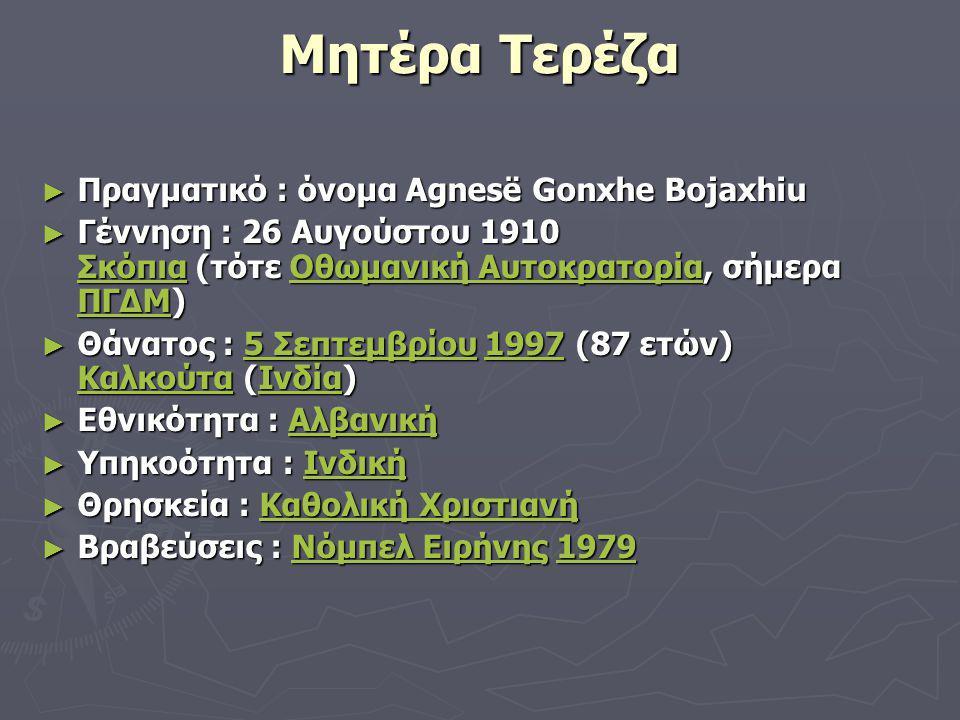 Μητέρα Τερέζα ► Πραγματικό : όνομα Agnesë Gonxhe Bojaxhiu ► Γέννηση : 26 Αυγούστου 1910 Σκόπια (τότε Οθωμανική Αυτοκρατορία, σήμερα ΠΓΔΜ) ΣκόπιαΟθωμαν