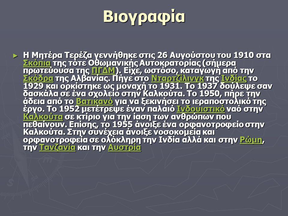 Βιογραφία ► Η Μητέρα Τερέζα γεννήθηκε στις 26 Αυγούστου του 1910 στα Σκόπια της τότε Οθωμανικής Αυτοκρατορίας (σήμερα πρωτεύουσα της ΠΓΔΜ). Είχε, ωστό