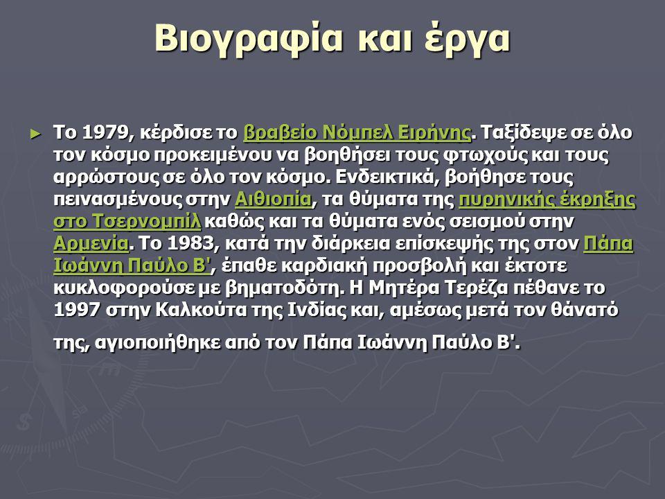 Βιογραφία και έργα ► Το 1979, κέρδισε το βραβείο Νόμπελ Ειρήνης. Ταξίδεψε σε όλο τον κόσμο προκειμένου να βοηθήσει τους φτωχούς και τους αρρώστους σε