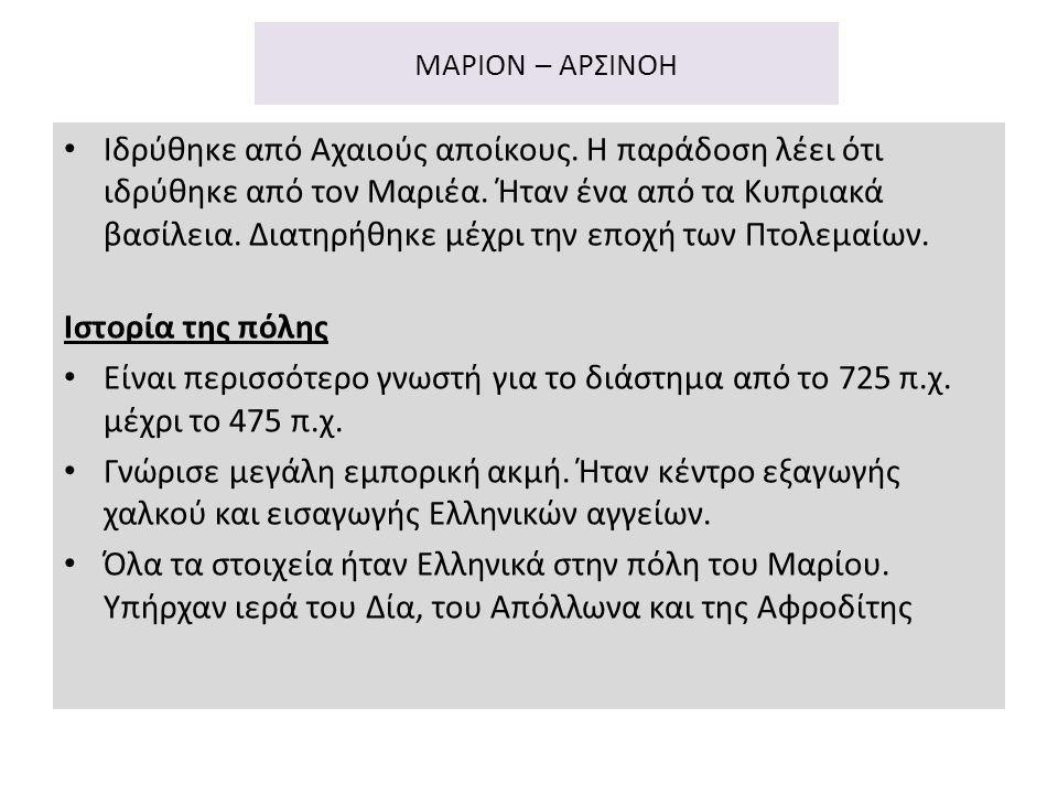 ΜΑΡΙΟΝ – ΑΡΣΙΝΟΗ Ιδρύθηκε από Αχαιούς αποίκους.Η παράδοση λέει ότι ιδρύθηκε από τον Μαριέα.