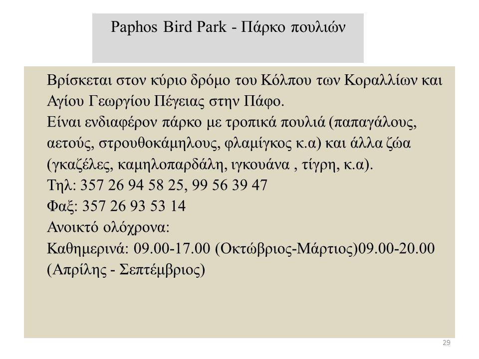 29 Paphos Bird Park - Πάρκο πουλιών Βρίσκεται στον κύριο δρόμο του Κόλπου των Κοραλλίων και Αγίου Γεωργίου Πέγειας στην Πάφο.