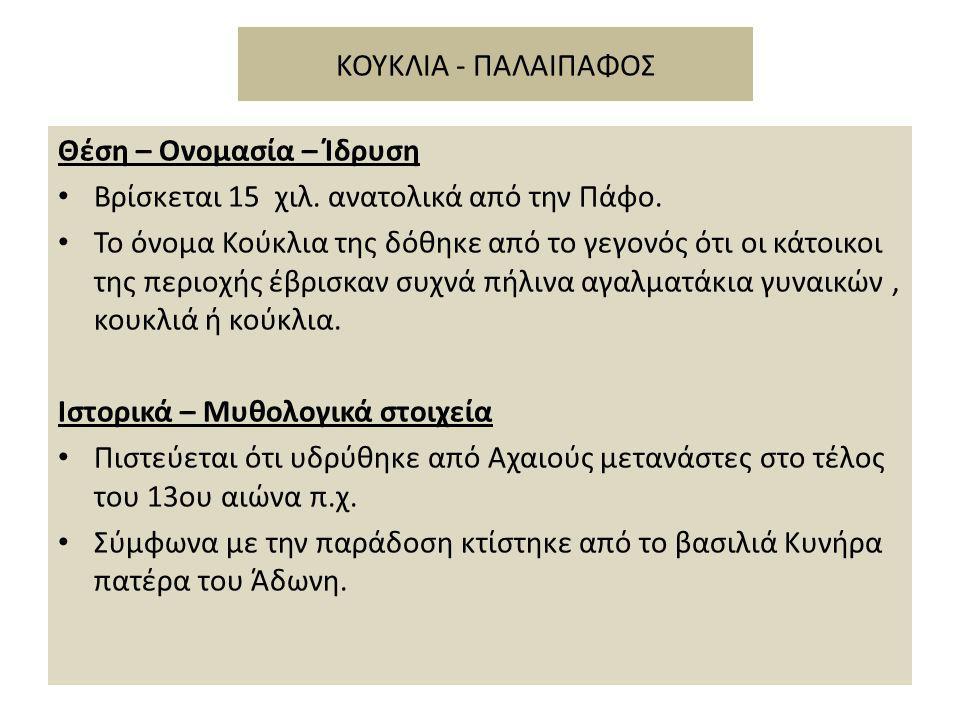 Αρχαίοι ιστορικοί όπως ο Παυσανίας και ο Όμηρος κάνουν αναφορά για το Ιερό της Αφροδίτης που βρίσκεται στα Κούκλια.