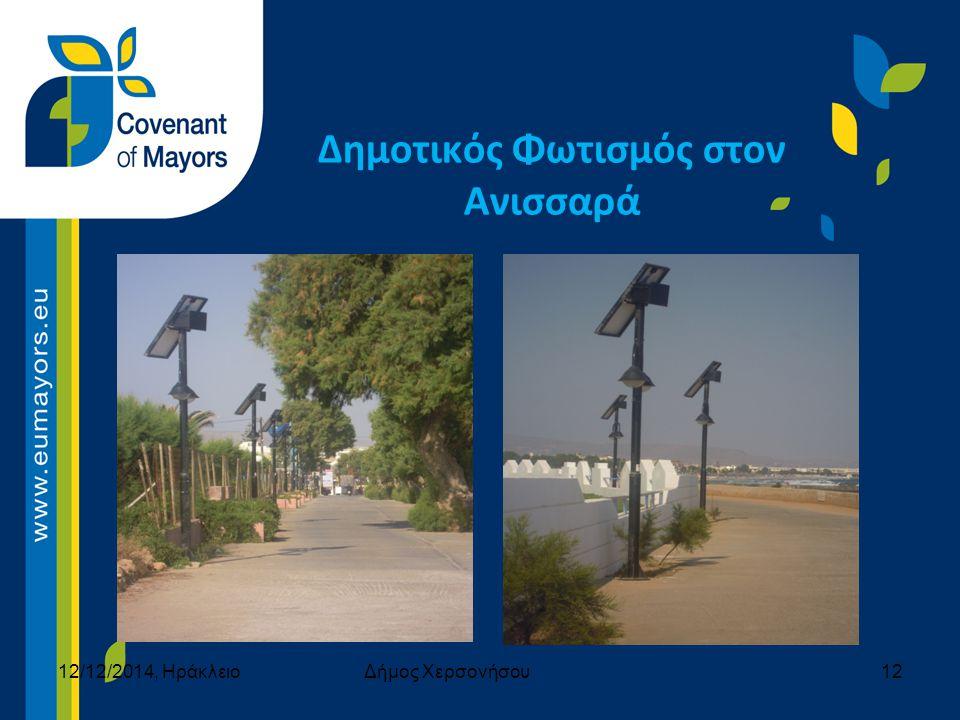 Δημοτικός Φωτισμός στον Ανισσαρά 12/12/2014, ΗράκλειοΔήμος Χερσονήσου12