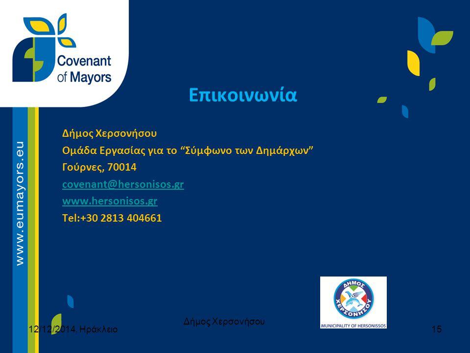 """Επικοινωνία Δήμος Χερσονήσου Ομάδα Εργασίας για το """"Σύμφωνο των Δημάρχων"""" Γούρνες, 70014 covenant@hersonisos.gr www.hersonisos.gr Tel:+30 2813 404661"""