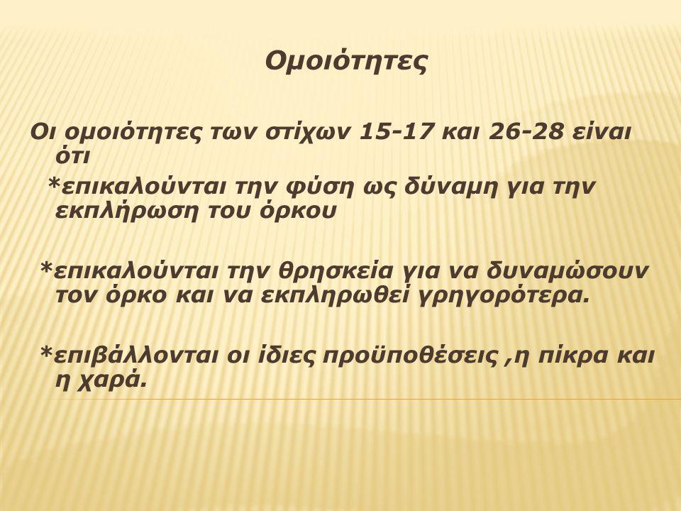 Διαφορές  Στους στ.15-17 έχουμε την ανακοίνωση του όρκου (στοιχείο πλοκής), ενώ στους στίχους 26-28 έχουμε την απάντηση του.