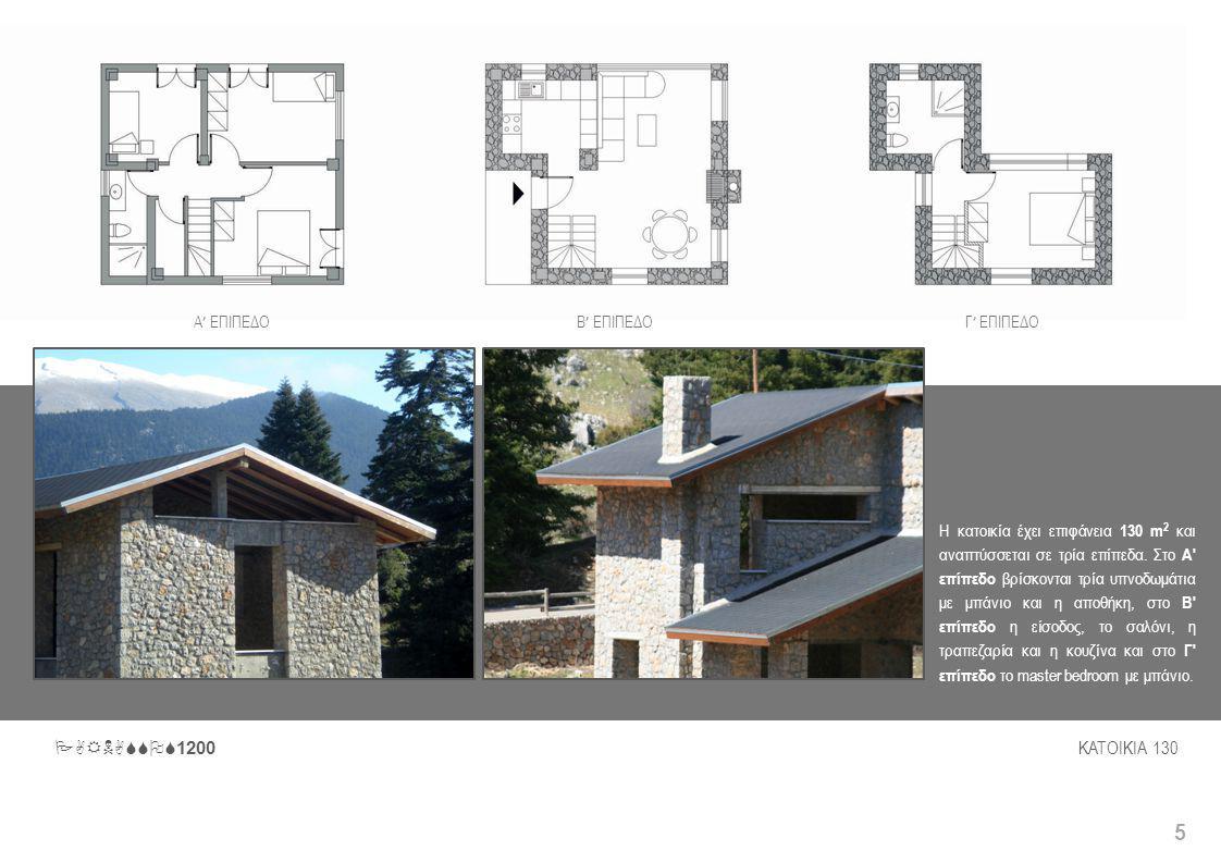 PARNASSOS1200 KATΟIKIA 130 Α ' ΕΠΙΠΕΔΟ Β ' ΕΠΙΠΕΔΟ Γ ' ΕΠΙΠΕΔΟ Η κατοικία έχει επιφάνεια 130 m 2 και αναπτύσσεται σε τρία επίπεδα. Στο Α' επίπεδο βρίσ