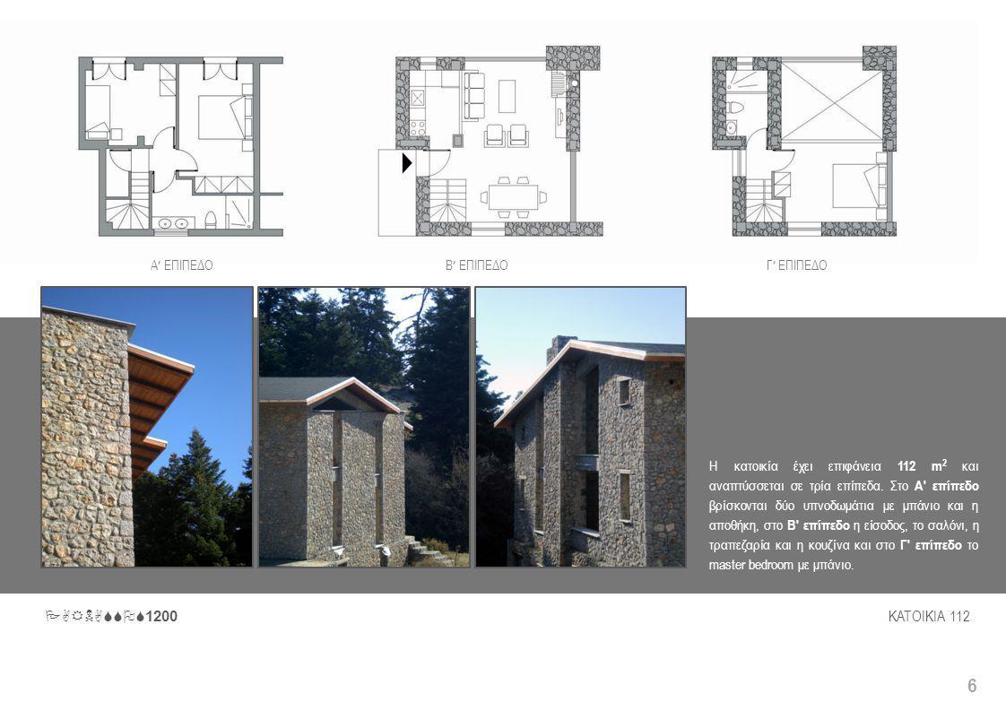 PARNASSOS1200 KATΟIKIA 112 Α ' ΕΠΙΠΕΔΟ Β ' ΕΠΙΠΕΔΟ Γ ' ΕΠΙΠΕΔΟ Η κατοικία έχει επιφάνεια 112 m 2 και αναπτύσσεται σε τρία επίπεδα. Στο Α' επίπεδο βρίσ