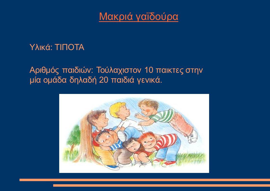 Μακριά γαϊδούρα Υλικά: ΤΙΠΟΤΑ Αριθμός παιδιών: Τούλαχιστον 10 παικτες στην μία ομάδα δηλαδή 20 παιδιά γενικά.