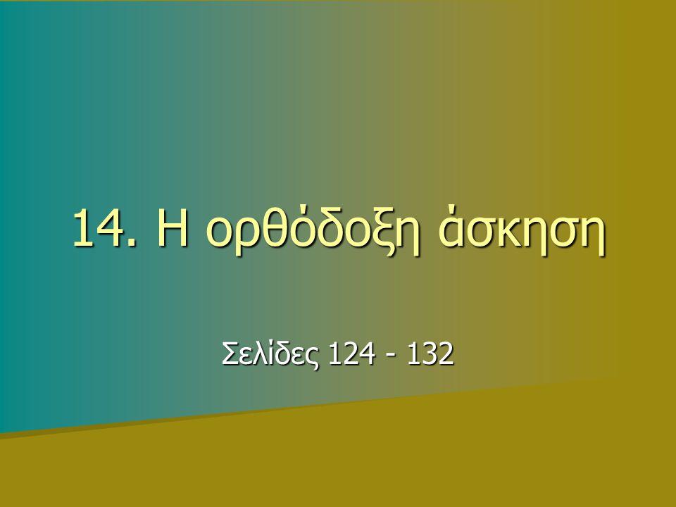 14. Η ορθόδοξη άσκηση Σελίδες 124 - 132