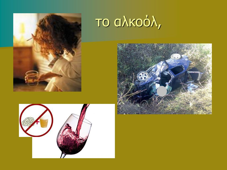 το αλκοόλ, το αλκοόλ,
