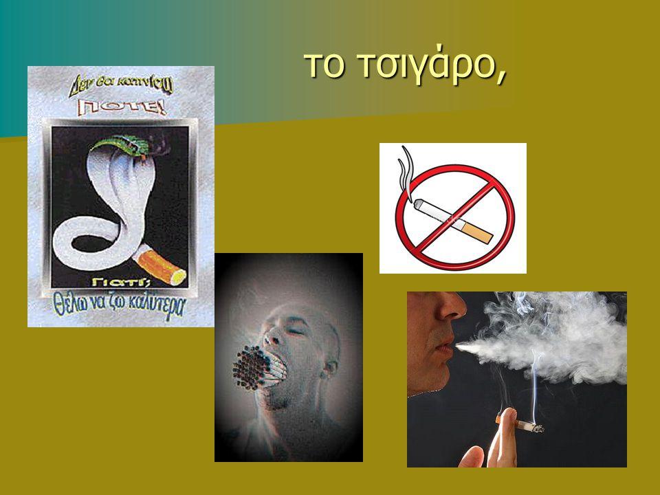 το τσιγάρο, το τσιγάρο,