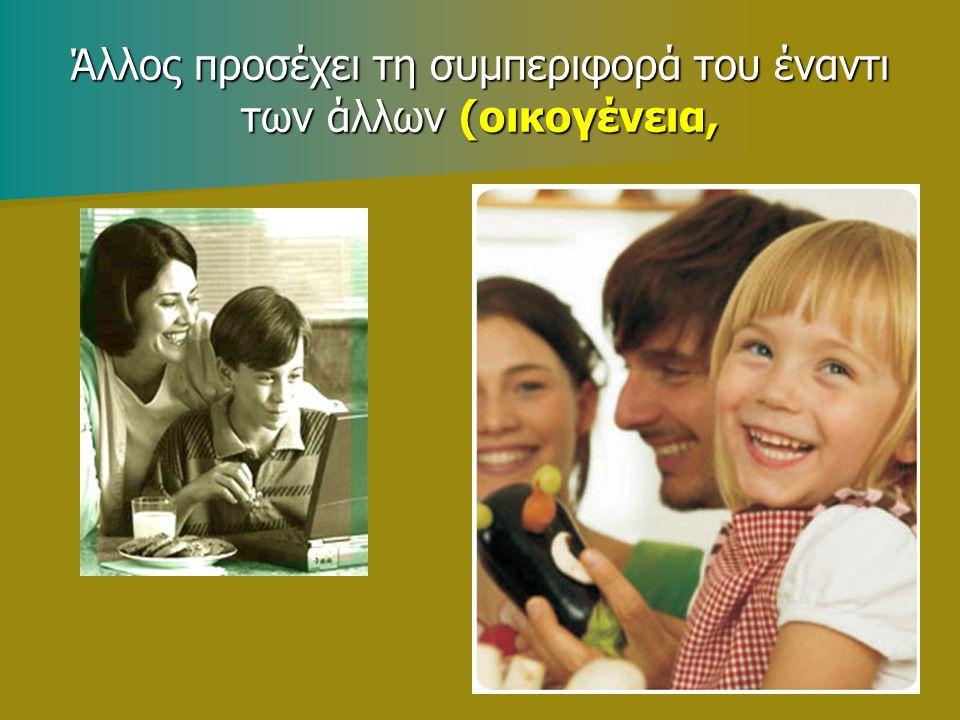 Άλλος προσέχει τη συμπεριφορά του έναντι των άλλων (οικογένεια,