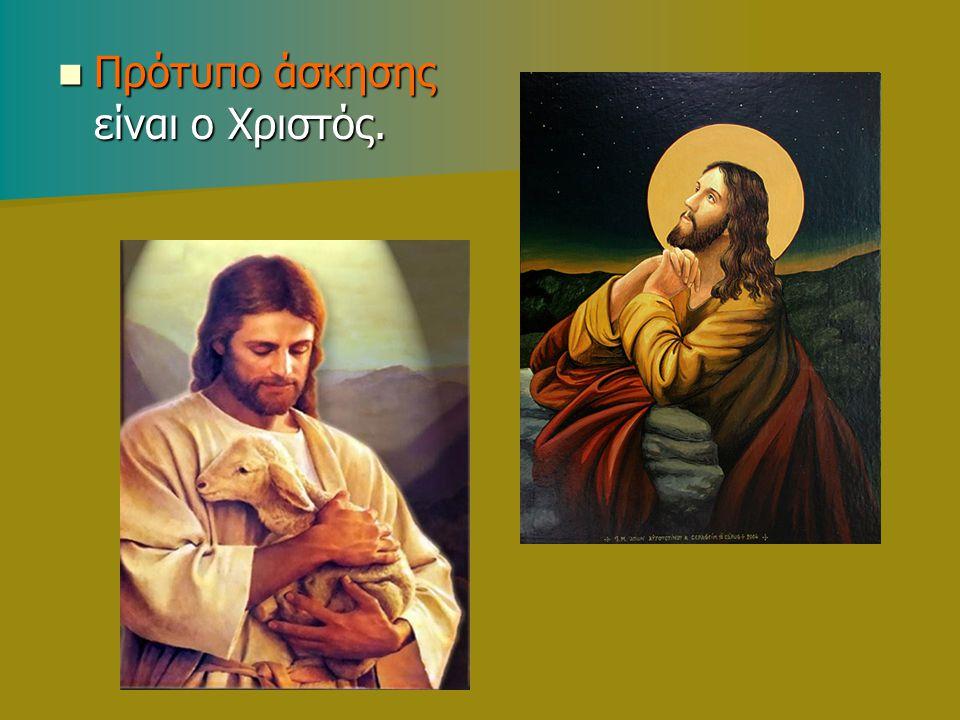 Πρότυπο άσκησης είναι ο Χριστός. Πρότυπο άσκησης είναι ο Χριστός.