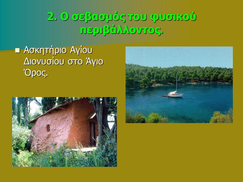 2.Ο σεβασμός του φυσικού περιβάλλοντος. Ασκητήριο Αγίου Διονυσίου στο Άγιο Όρος.