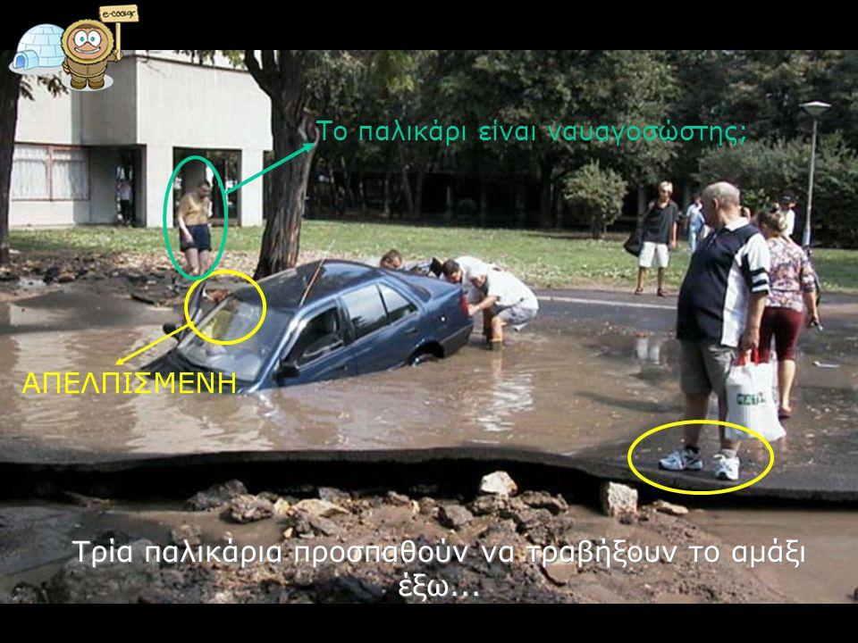 Τρία παλικάρια προσπαθούν να τραβήξουν το αμάξι έξω... ΑΠΕΛΠΙΣΜΕΝΗ Το παλικάρι είναι ναυαγοσώστης;