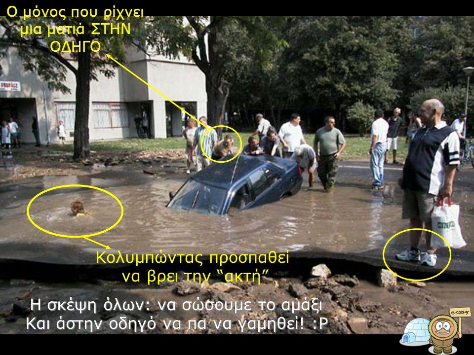 """Η σκέψη όλων: να σώσουμε το αμάξι Και άστην οδηγό να πα να γαμηθεί! :P Κολυμπώντας προσπαθεί να βρει την """"ακτή"""" Ο μόνος που ρίχνει μια ματιά ΣΤΗΝ ΟΔΗΓ"""