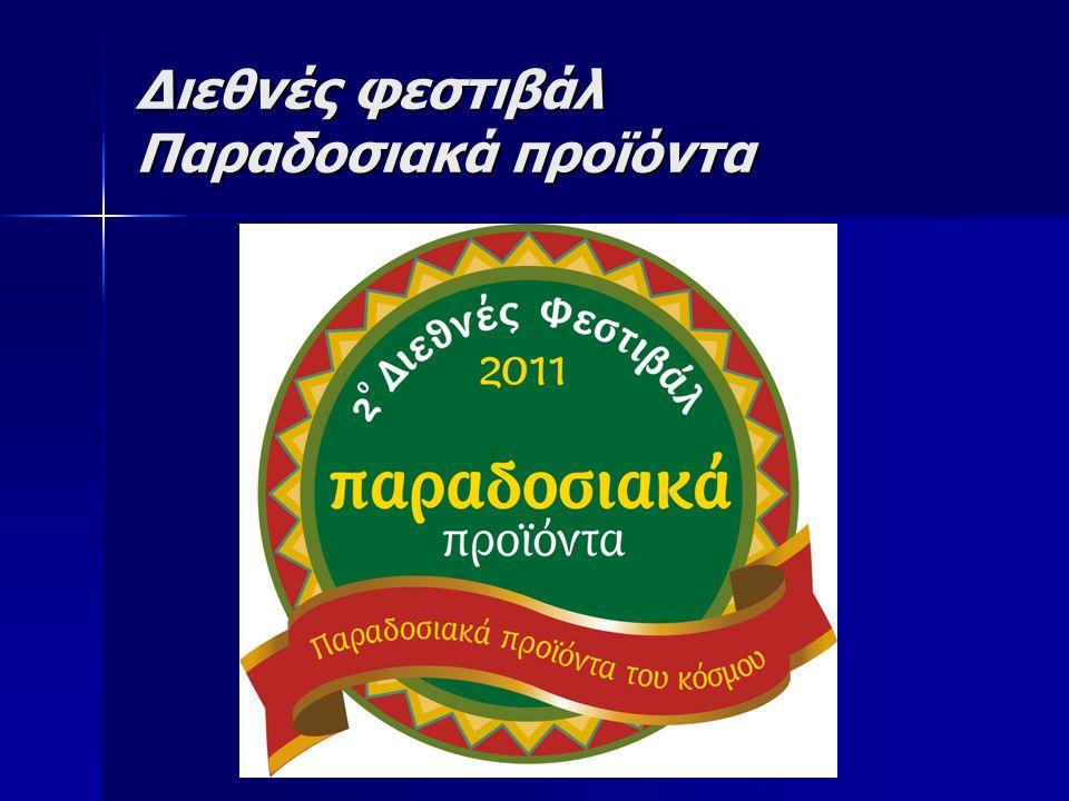 Διεθνές φεστιβάλ Παραδοσιακά προϊόντα