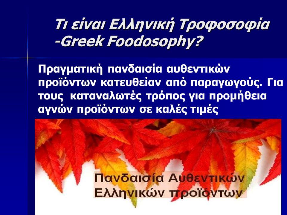 Τι είναι Ελληνική Τροφοσοφία -Greek Foodosophy.