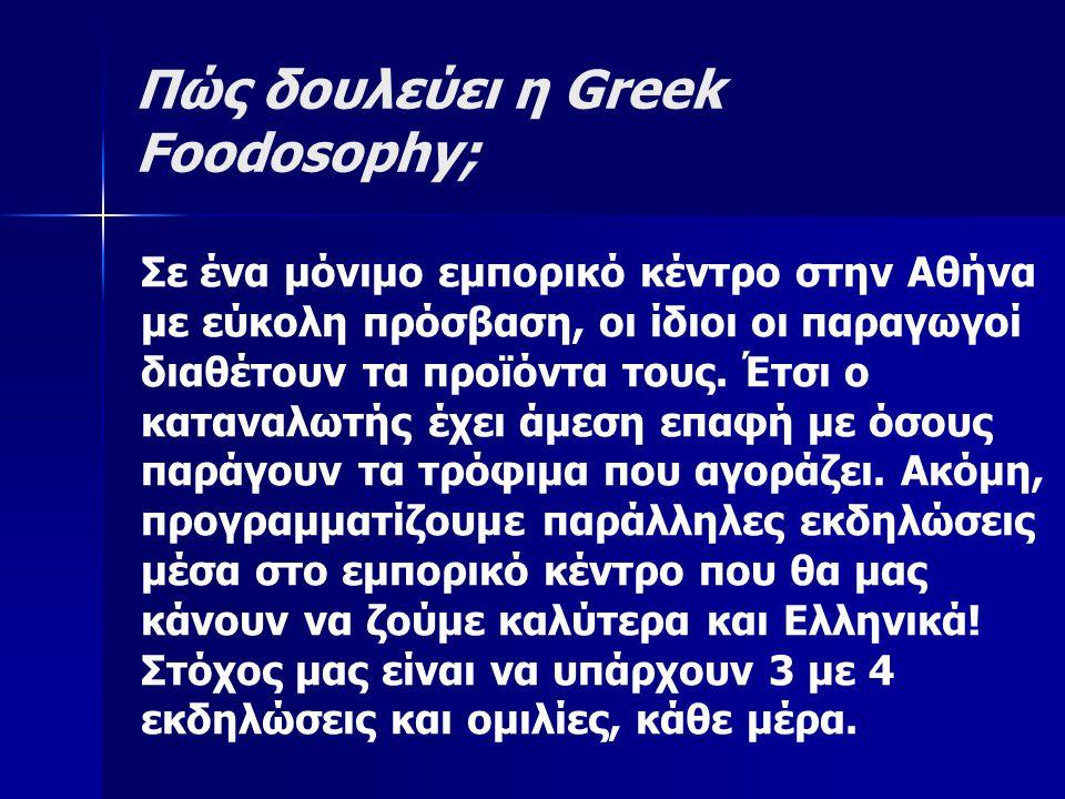 Πώς δουλεύει η Greek Foodosophy; Σε ένα μόνιμο εμπορικό κέντρο στην Αθήνα με εύκολη πρόσβαση, οι ίδιοι οι παραγωγοί διαθέτουν τα προϊόντα τους.
