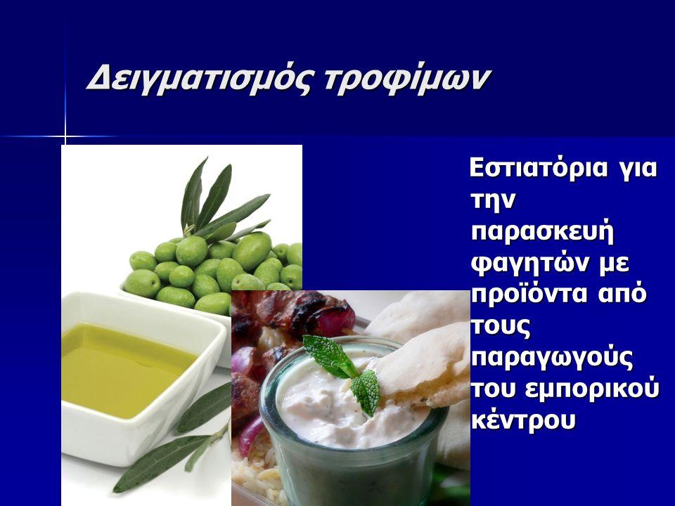 Δειγματισμός τροφίμων Εστιατόρια για την παρασκευή φαγητών με προϊόντα από τους παραγωγούς του εμπορικού κέντρου Εστιατόρια για την παρασκευή φαγητών με προϊόντα από τους παραγωγούς του εμπορικού κέντρου
