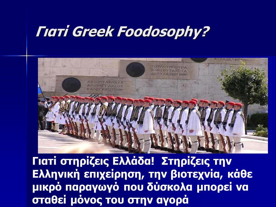 Γιατί Greek Foodosophy. Γιατί στηρίζεις Ελλάδα.