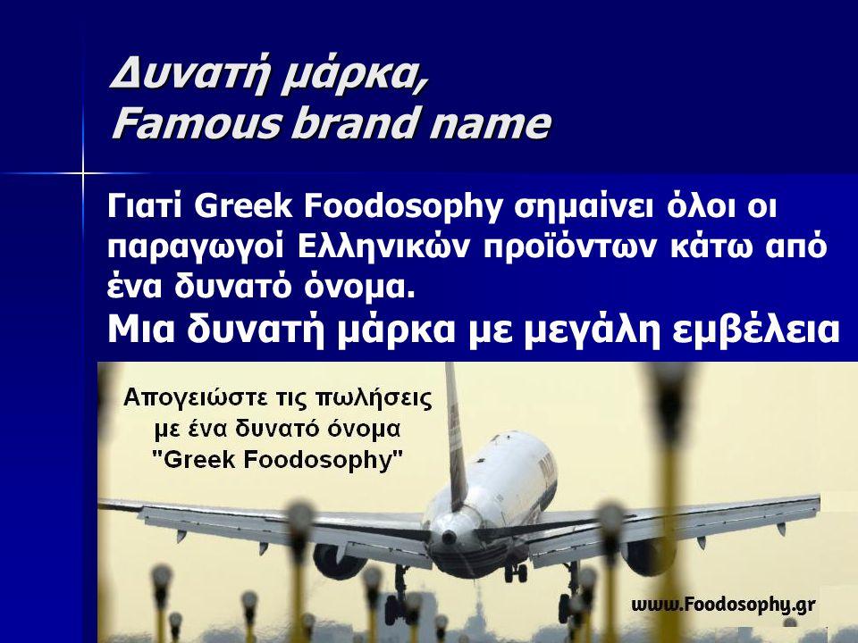 Δυνατή μάρκα, Famous brand name Γιατί Greek Foodosophy σημαίνει όλοι οι παραγωγοί Ελληνικών προϊόντων κάτω από ένα δυνατό όνομα.