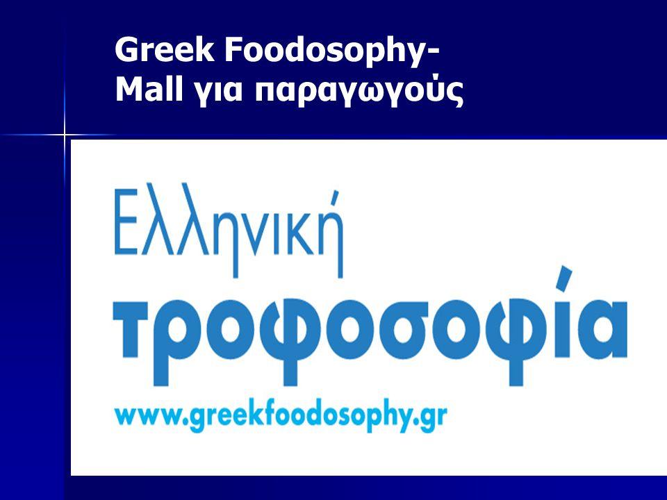 Greek Foodosophy- Mall για παραγωγούς