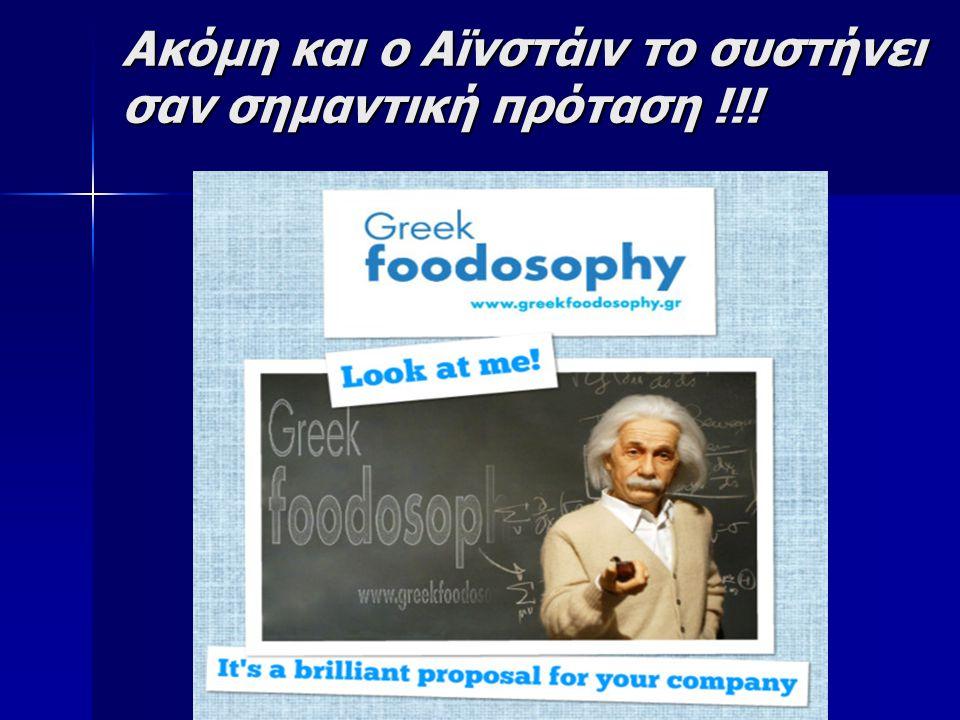 Ακόμη και ο Αϊνστάιν το συστήνει σαν σημαντική πρόταση !!!