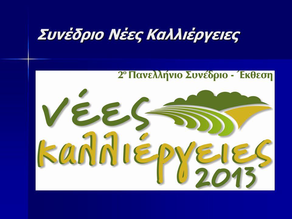 Συνέδριο Νέες Καλλιέργειες