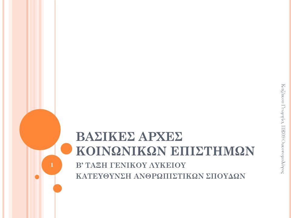 Κ Ε ΦΑΛΑΙΟ 1 Ο Ενότητα 1.1 Διάκριση των επιστημών 2 Καζάκου Γεωργία, ΠΕ09 Οικονομολόγος